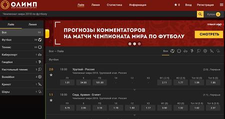 олимп сайт для ставок